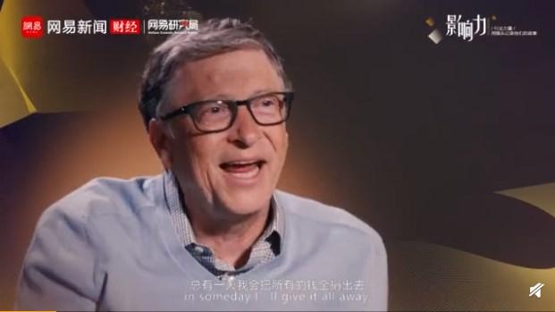 比尔·盖茨:钱对我来说是多余的,总有一天要裸捐