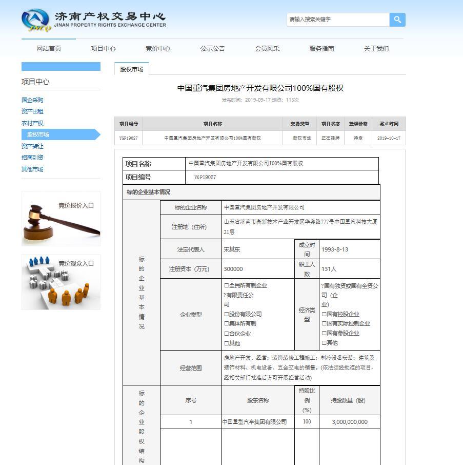 重汽地产全部股权挂牌转让,中国重汽剥离房地产业务拉开序幕