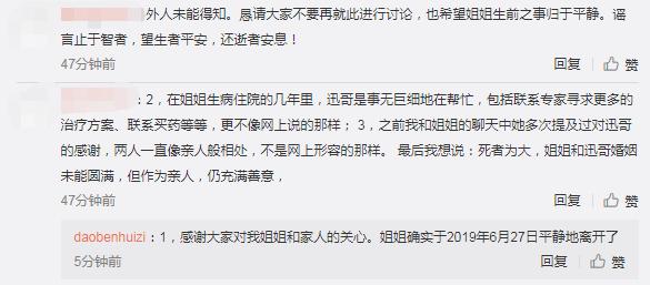 王迅前妻妹妹发声:姐姐多次提及过对迅哥的感谢_魏臻