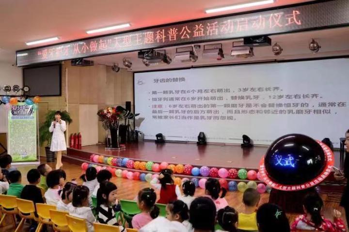 """""""爱牙护牙,从小做起""""大型主题科普公益活动在哈尔滨启动"""