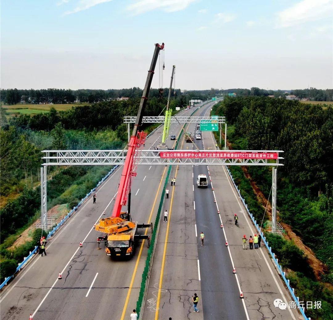 取消高速省界收费站 商丘首个ETC门架吊装完成