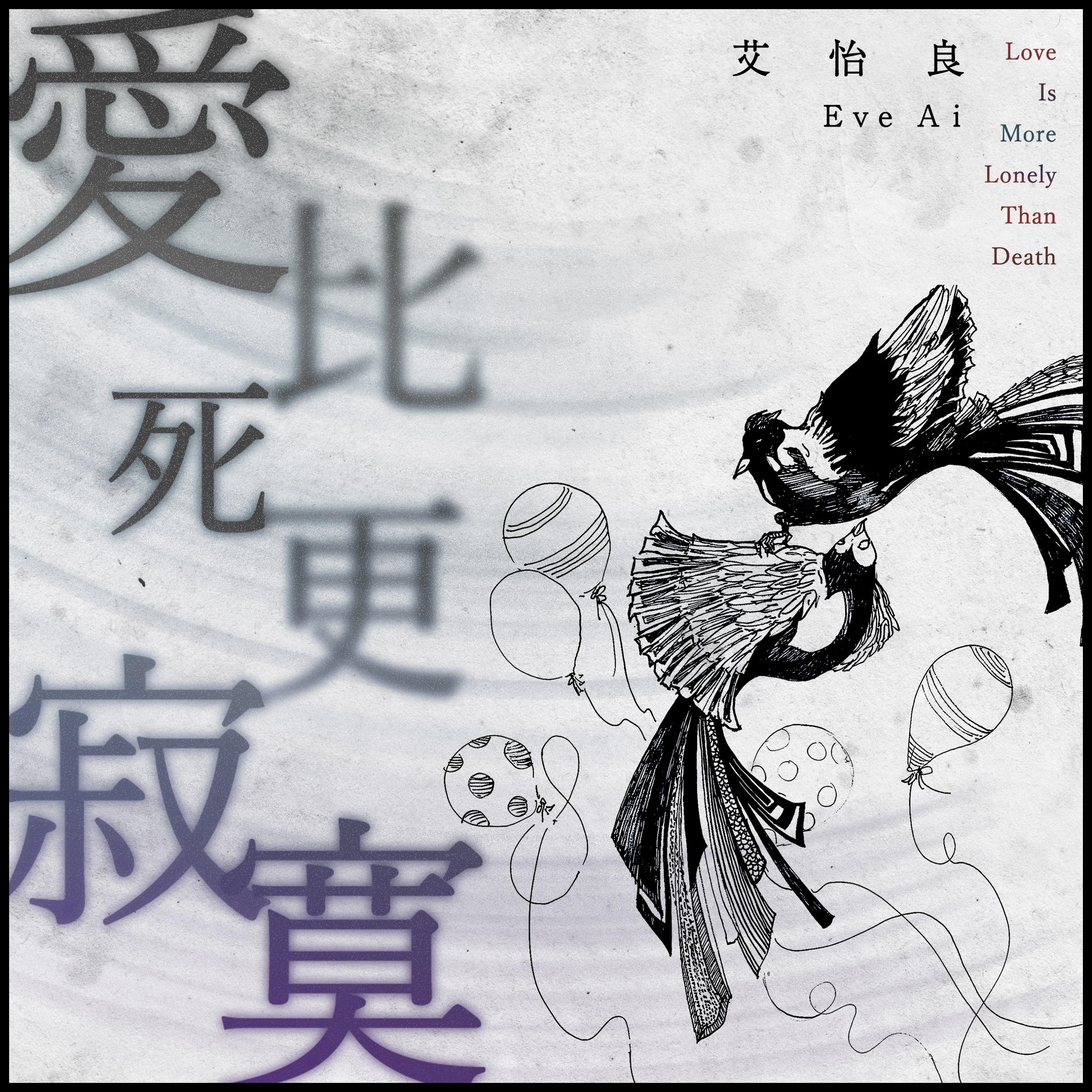 艾怡良献唱人生第一首电影主题曲《爱比死更寂寞》