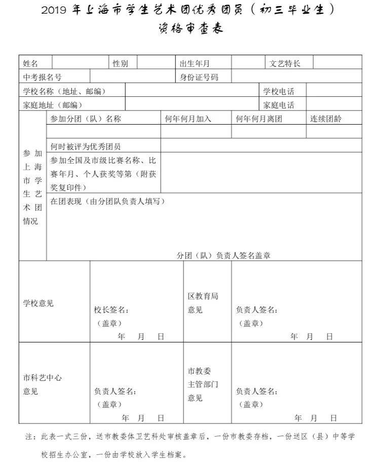 上海有哪些高中招文艺、体育特长生
