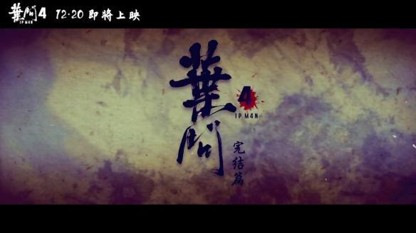 《叶问》系列迎来完结篇!《叶问4》先行预告片发布