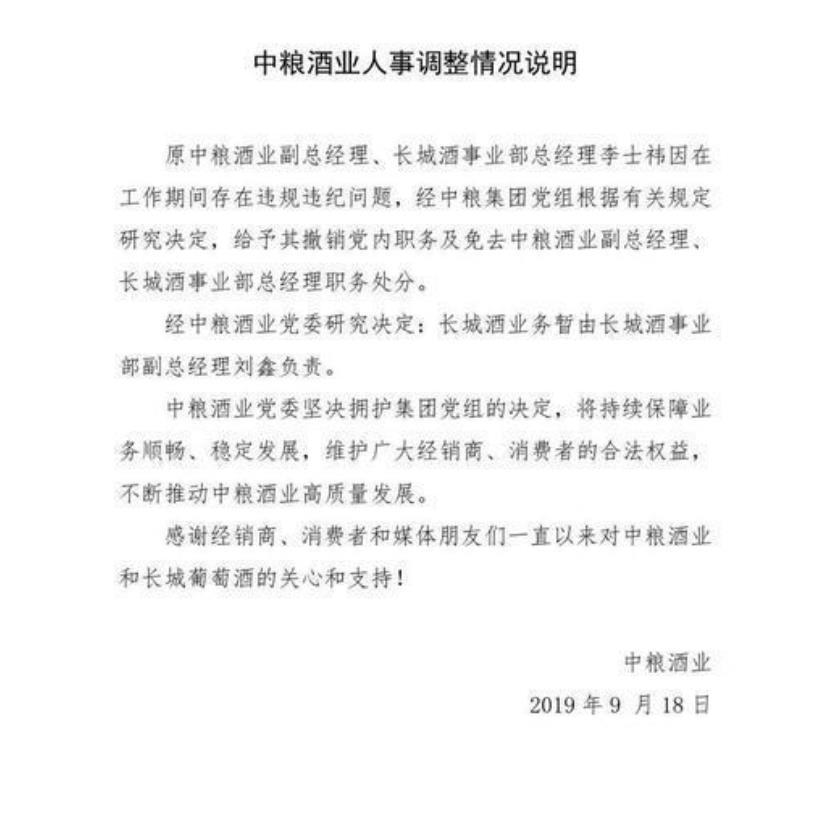 突发!中粮长城葡萄酒总经理李士祎被撤 公司回应:其存在违规违纪问题