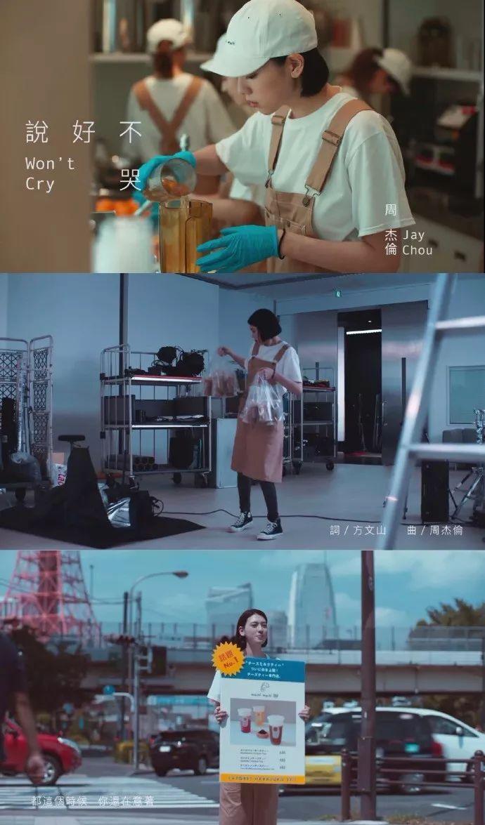 周杰伦新歌「说好不哭」,唱的是爱情故事,演的是奶茶广告!!