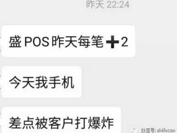 超级盛Pos机涨价割韭菜!多次遭投诉涉虚假宣传坑骗押金!