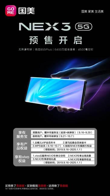 vivo智慧旗舰NEX35G发布国美预售享多重好礼