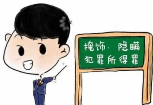 湖北宝开律师事务所:2019年掩盖隐瞒犯法所得若何判刑?