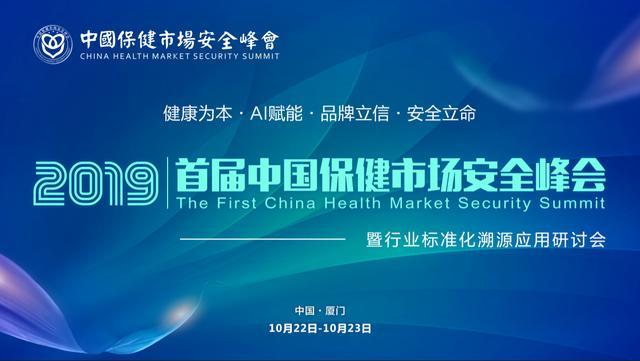 <b>2019首届中国保健市场安全峰会将在厦举行</b>