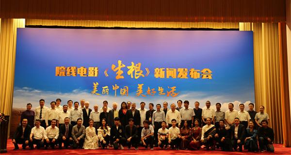 """电影《生根》在京举行发布会,""""一票一元钱""""支持甘南教育"""