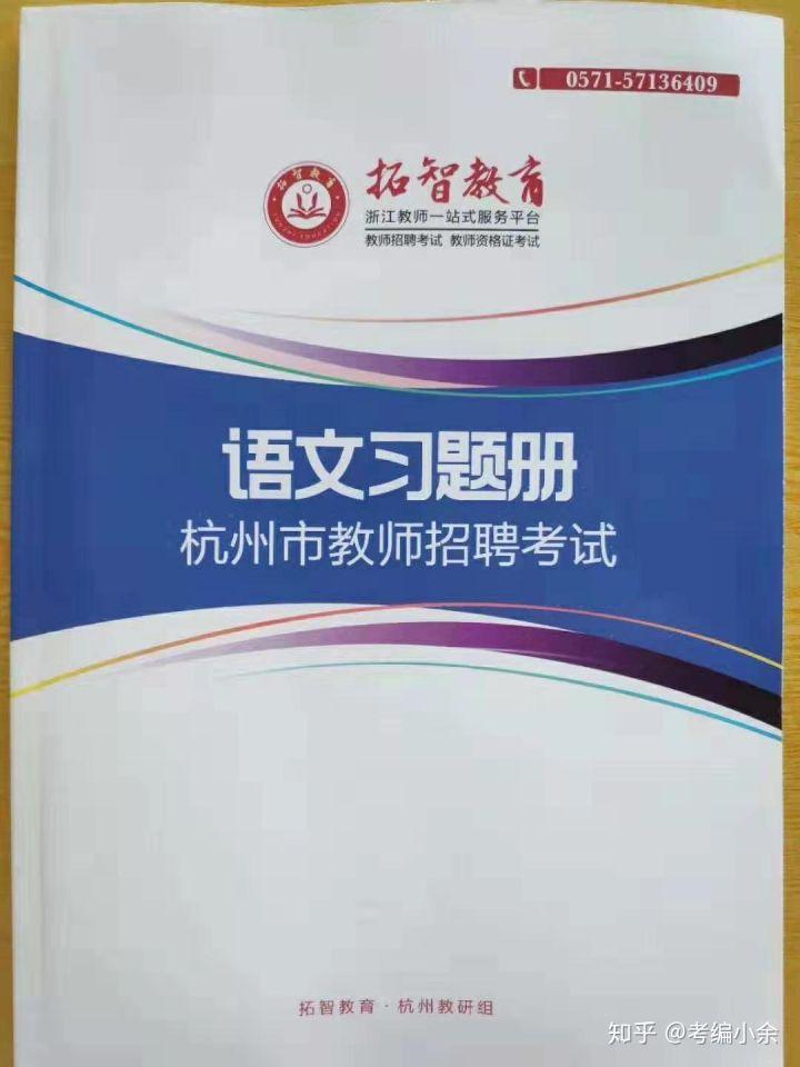 杭州教师编制考试语文—写作技巧大全