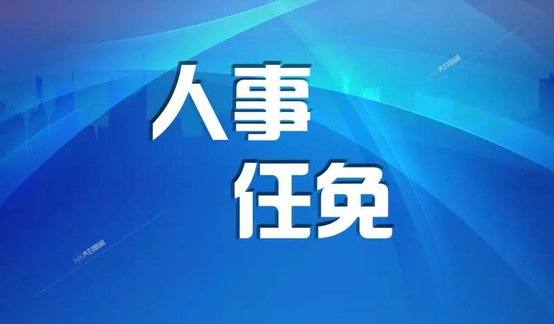 三位上海市纪委派驻纪检组长拟同步调剂:两位70后、一名女将
