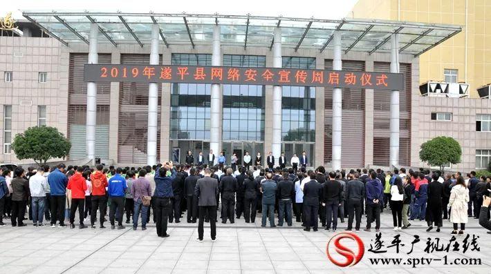遂平县县举办2019年网络安全宣传周启动仪式