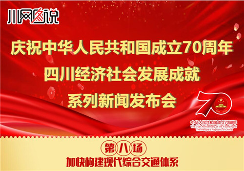 四川经济社会发展成就系列新闻发布会(第八场)