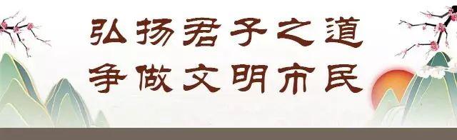 《君子之道格言》之 君子孝悌之道(52)总第577期