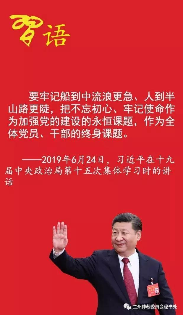 【兰仲微党建】习近平谈提高党的建设质量的着力点