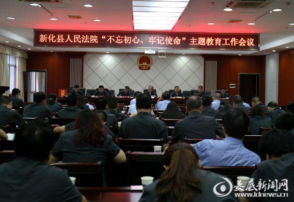 """新化县人民法院召开""""不忘初心、牢记使命""""主题教育工作会议"""