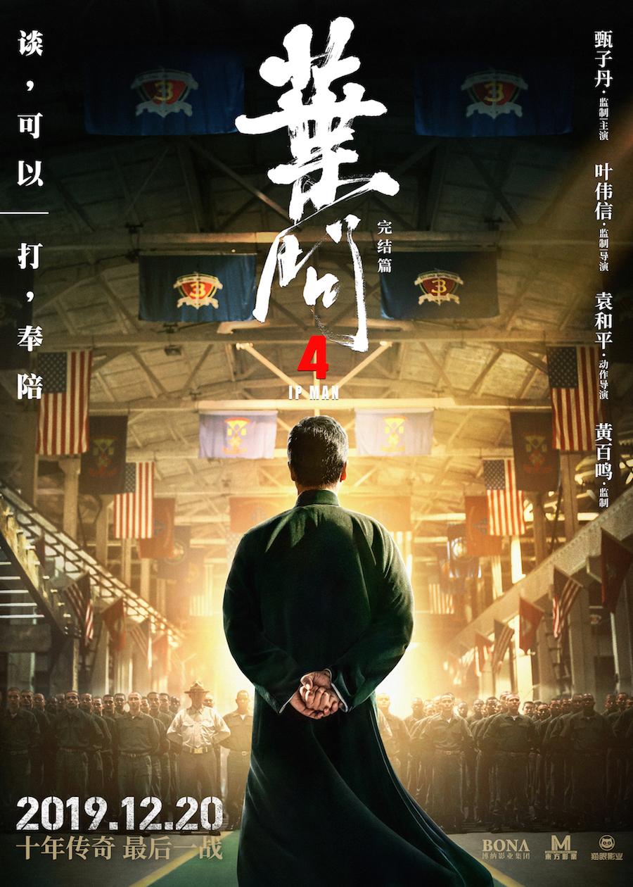 《叶问4》正式定档12月20日 甄子丹打进美国军营