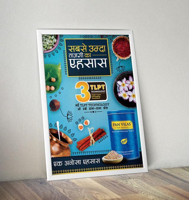 食材品牌宣传海报设计