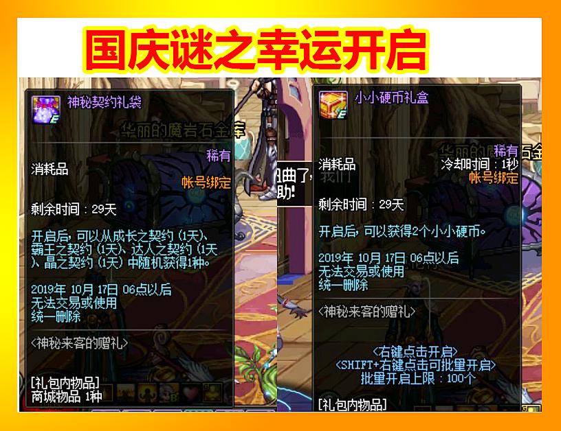 DNF9.19体验服更新:国庆谜之幸运盒子开启,spk特色坑,逼退玩家