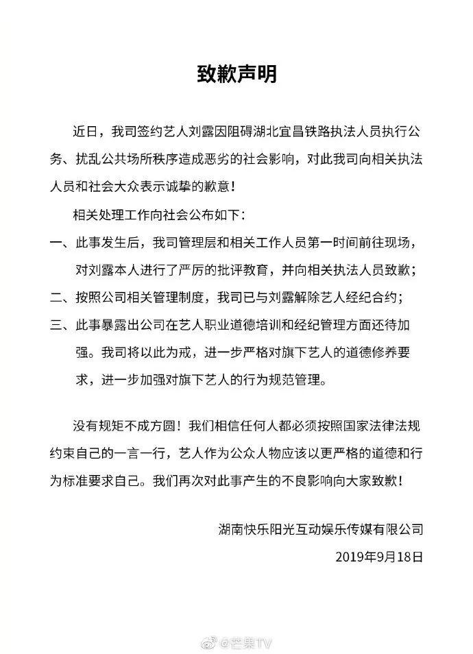 """芒果TV解约""""公众人物""""。"""