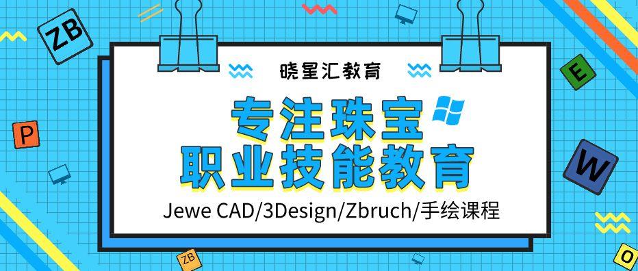 珠宝首饰电脑设计jewelcad平面黄圃哪里有招课程设计师图片