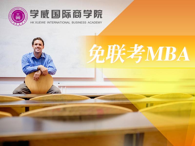 西班牙武康大学MBA学费:在职研究生适合人群及优势
