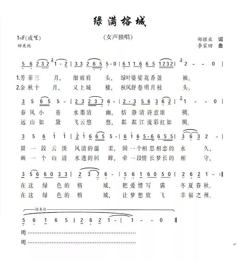 """一首MV《绿满榕城》献给""""有福之州 幸福之城"""""""