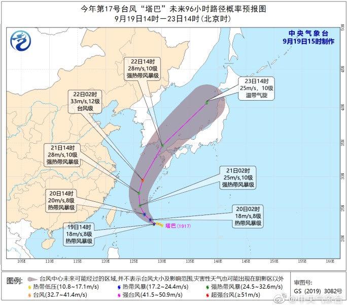"""今年第17号台风""""塔巴""""预计不会登陆我国"""