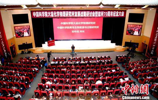 中国科学院大连化物所举行建所70周年纪念大会