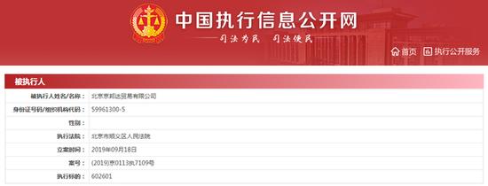 京东物流运营主体新增被执行人信息 执行标的超60万