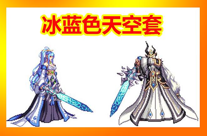 DNF9.19体验服更新:冰蓝色天空套,白手剑豪成大赢家,直是绝配