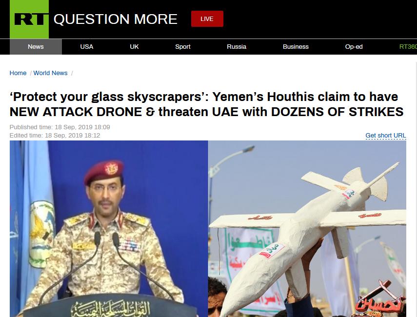 也门胡塞武装威胁阿联酋:保护好你们的玻璃摩天大楼