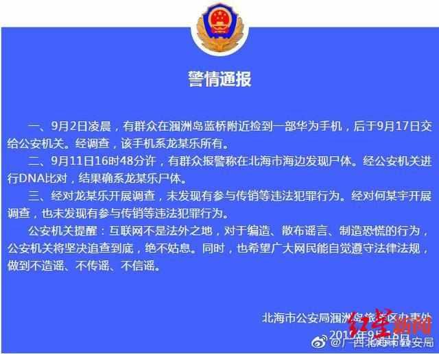 <b>警方通报涠洲岛女孩失踪案:22岁女教师确认身亡 两人未参与传销</b>