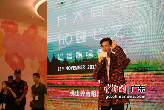 方大同宣布11月佛山举办演唱会