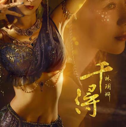 林玥妍携异域电子风大作《千浔》强势回归