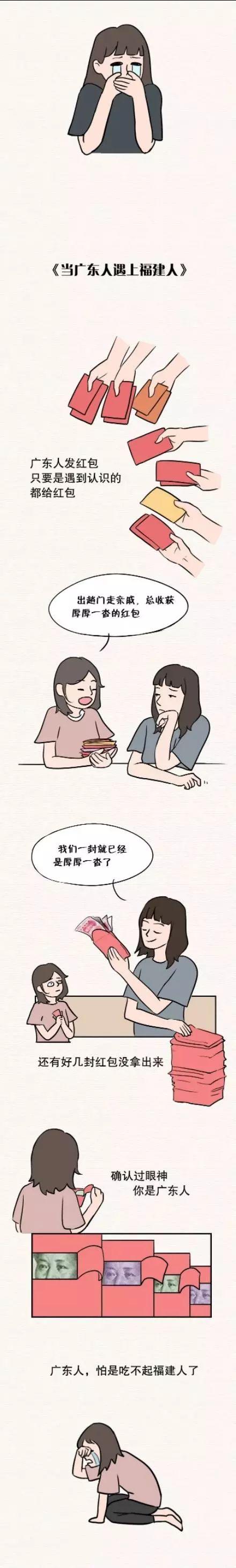 当广东人遇到-短篇漫画