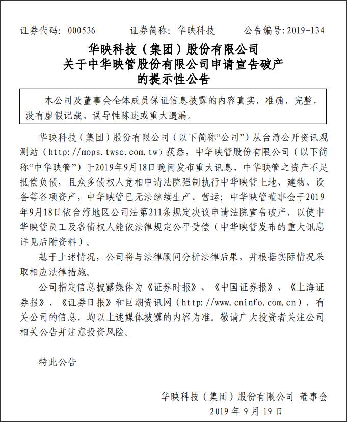"""华映科技:昔日台湾""""面板五虎""""中华映管申请宣告破产"""