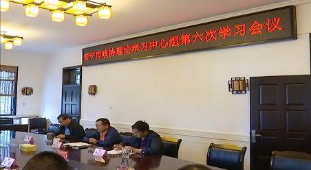 安宁市市政协党组召开理论学习中心组第六次会议