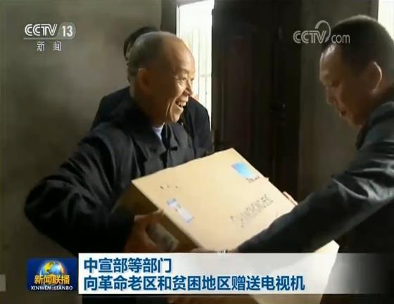 中宣部等部门向革命老区和贫困地区赠送电视机