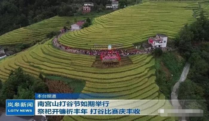 <b>厉害了!中省市多家电视媒体扎堆报道岚皋打谷节</b>