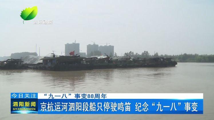 "<b>泗阳举行形式多样活动纪念""九一八""事变爆发88周年</b>"