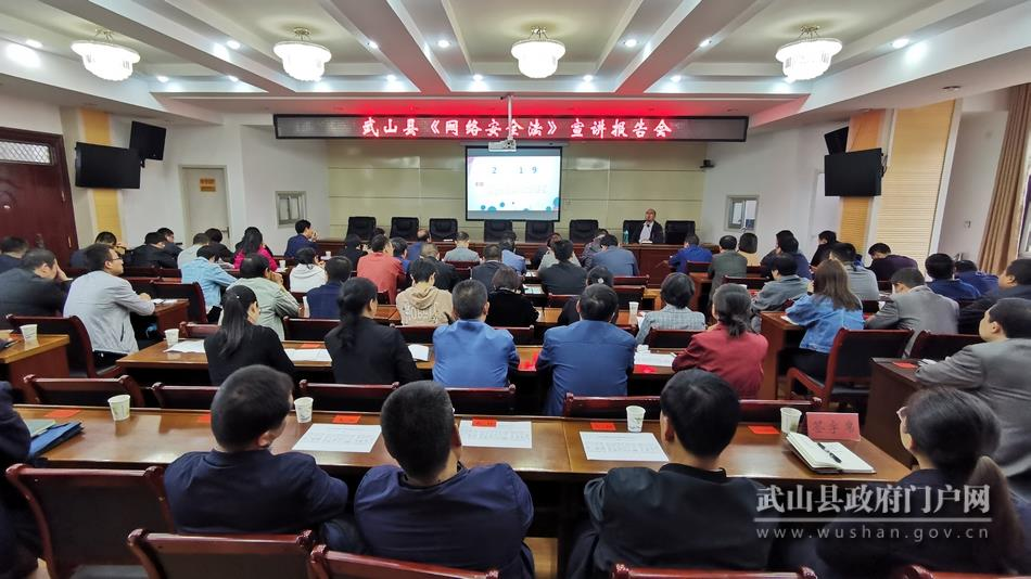 武山县举办《网络安全法》宣讲报告会