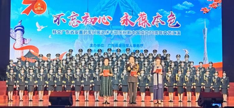 广东省军休干部庆祝新中国成立70周年文艺汇演在广州举行