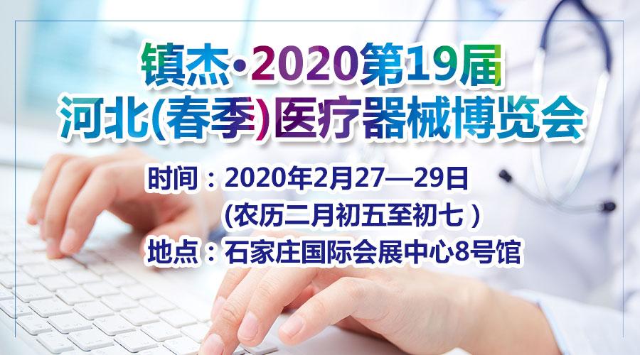 2020河北医疗展时间表
