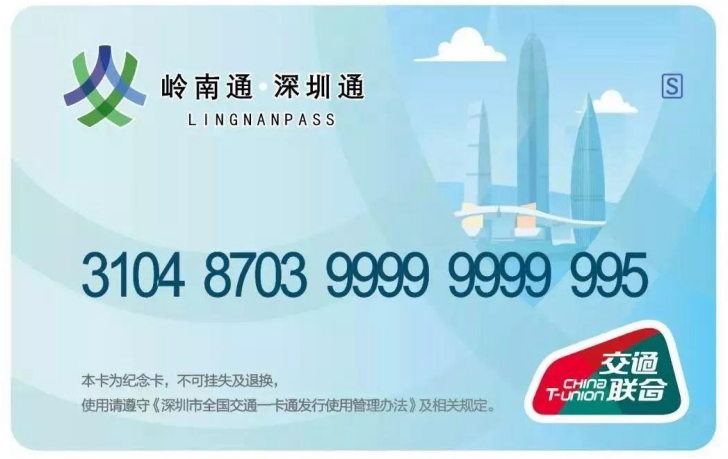 深圳市全国交通一卡通正式发行