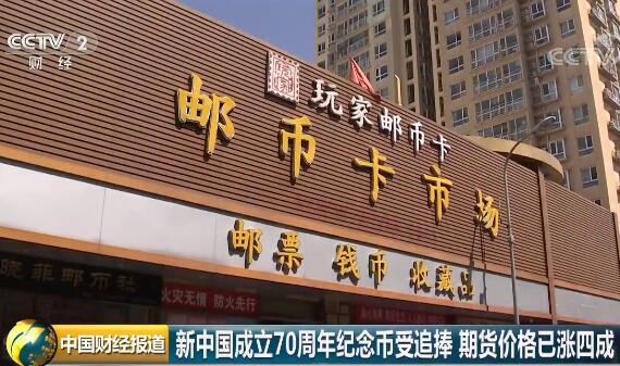 新中国成立70周年纪念币受追捧 期货价格已涨四成