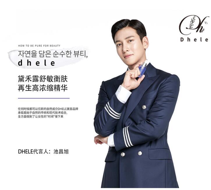 "Dhele黛禾露新产品""闺蜜精华""上市"
