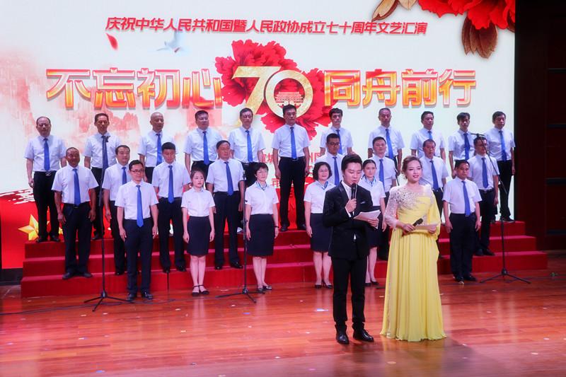 区政协举办庆祝中华人民共和国成立70周年暨人民政协成立70周年文艺汇演